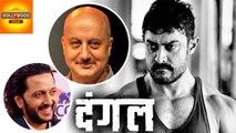 Bollywood Celebrities Reacts On Dangal Trailer | Aamir Khan | Bollywood Asia