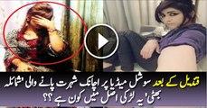 Qandeel Baloch K Bad Socail Media Per Achank Mashoor Hone Wali Shamaila Bhati Ye Larki Ko Hai