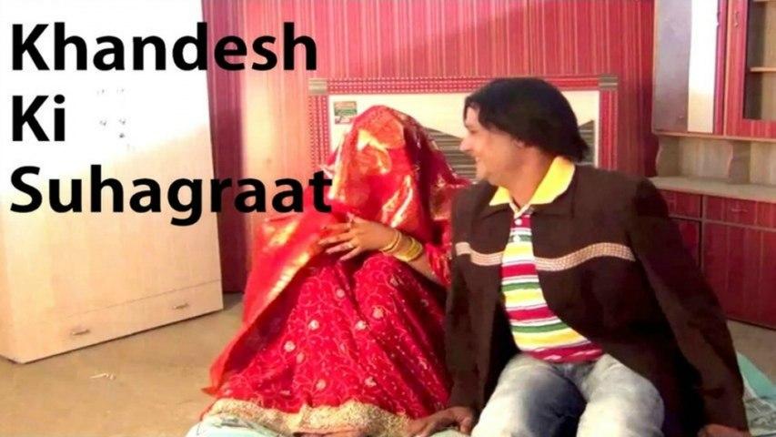 Khandesh Ki Suhagraat | Khandeshi Films | Comedy Trailers