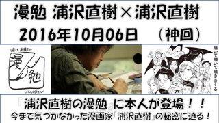 【漫勉】 浦沢直樹×浦沢直樹 (神回)20161006