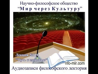 """Аудиолекция """"Путь к здоровью"""" (116)"""