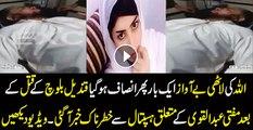 Qandeel Baloch Katal Case K Bad Mofhti Abdul Qavi Ki Halat Kharab Haspatal Muntakil