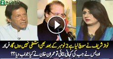 Nawaz Sharif has decided to not resign even after 2nd Nov Fareeha Watch Imran Khan's reply