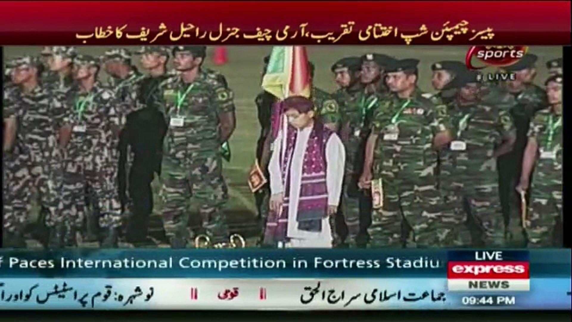 Gen Raheel Sharif Speech in Closing Ceremony of PACES Championship Lahore - 23rd October 2016