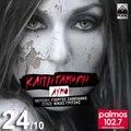ΚΑΙΤΗ ΓΑΡΜΠΗ - ΑΥΡΙΟ Palmos Radio 102 7 Fm