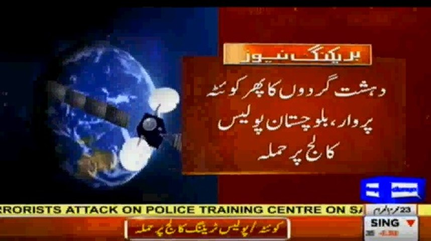 Balochistan Police Training College attacked by Terrorists,