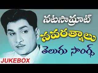 Non Stop Natasamrat Akkineni  Navarathnalu - Telugu Old Hit Songs - నటసామ్రాట్ నవరత్నాలు