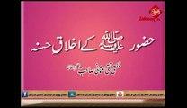 Huzoor S A W Ke Akhlaq e Hasana _ Mufti Taqi Usmani Sahab