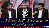 If Imran Khan goes in parliament without Nawaz Sharif resign ? Listen Hamid Mir Analysis