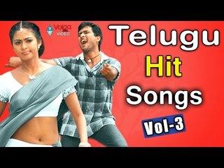Non Stop Telugu Hit Songs | Jukebox | Vol 3 | 2016