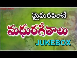 Non Stop Telugu Old Hit Video Songs Collection | Video Songs Jukebox | మైమరపించే మధురగీతాలు