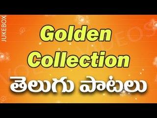 Non Stop Telugu Golden Songs Collection - Video Songs Jukebox