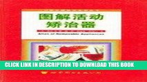 [Read PDF] graphic activity appliance (fine) orthodontic treatment series(Chinese Edition) Ebook