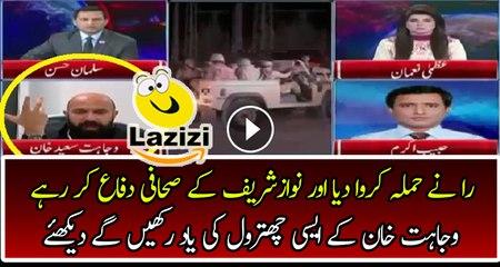 Wajahat Khan is Crushing Habib Akram to Supporting Nawaz Sharif