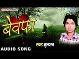 चल रे मनवा   Chal Re Manwa   Bewafa   Gulshan   Bhojpuri Song 2016