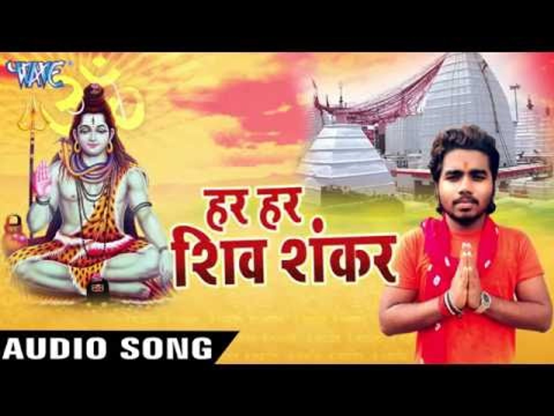 सुना राजा जी | Har Har Shiv Shankar | Dhaasu Singh | Rekha Ragini | Bhojpuri Shiv Bhajan
