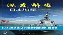Read Now Depth decrypt the Japanese Navy ( a film about Japan and the U.S. naval forces stationed