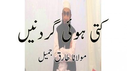 Kati Hoi Gardane,کتی ہوئی گردنیں - Maulana Tariq Jameel,مولانا طارق جمیل