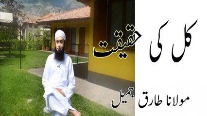 Kal Ki Haqeeqat,کل کی حقیقت - Maulana Tariq Jameel,مولانا طارق جمیل