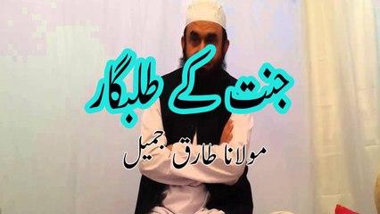Jannat Ke Talabgar,جنت کے طلبگار - Maulana Tariq Jameel,مولانا طارق جمیل