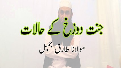 Jannat Dozakh Ke Halat,جنت دوزخ کے حالات - Maulana Tariq Jameel,مولانا طارق جمیل