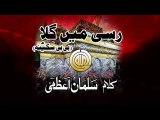 08 Noha Moharram 1438 Hijari 2016 Rassi Mein Gala BiBi Sakina SA By Syed Zain Ali Rizvi - Urdu