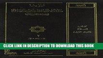 Read Now Musnad Imam Ahmad bin Muhammad bin Hanbal - Subject Codified into Chapters (Tabweeb) -