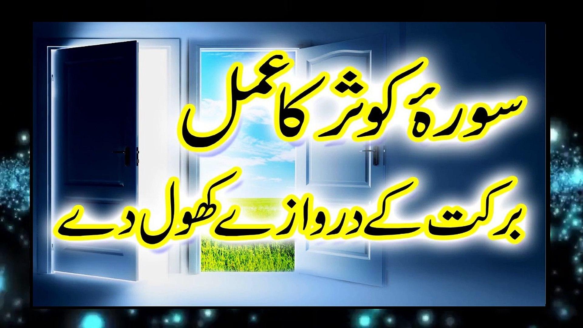 Surah-e-Kosar ka Amal _ Barkat Kay Darwazay Khool Deta hay _ Powerfull  Wazifa For Rizq Urdu