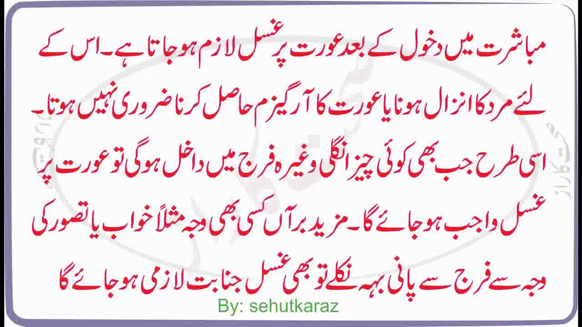 ghusl e janabat ka tariqa in urdu Ghusal ka tarika for women in Urduغسل  جنابت کا طریقہ