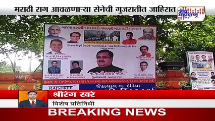 Poster war bjp and shivsena