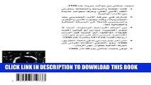 [PDF] FREE al-Qur an fi daw  al-fikr al-maddi al-jadali wa-al-nidal al-musallah fi al-Islam