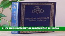 Download holy quran malayalam english translation v 1 crack