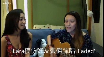 【Lara梁心頤模仿好友張傑彈唱Faded】