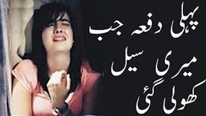 Phali Dafa Jab Mari Seel Kholi Gai Video Dailymotion