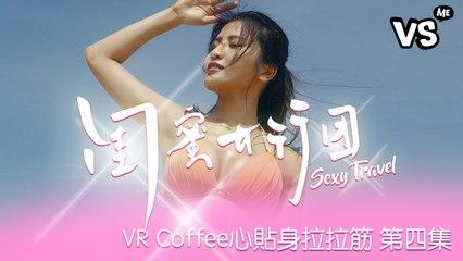 《閨蜜女行團》VR第四集  同「佢」一齊去旅行,有免費私人瑜伽堂上!?