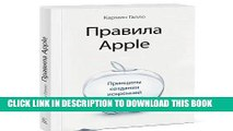 Ebook The Apple Expirience. Secrets to Building Insanely Great Customer Loyalty / Pravila Apple.