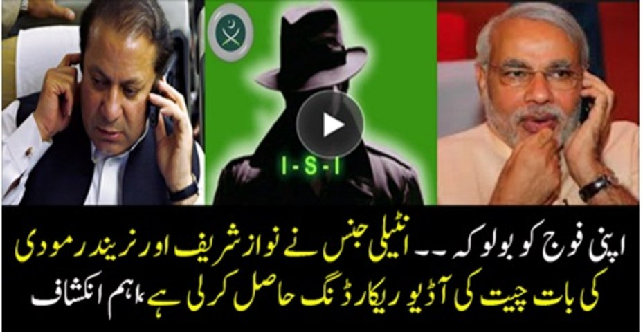 ISI Got The Audio Recording Of Nawaz Sharif & Narendra Modi