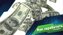 Empowr на Русском - FAQ. 193 доллара за один месяц. Выводим деньги на Свой кошелек PayPal.