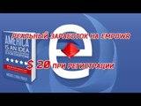 Empowr на Русском - FAQ.  Доказательство - сеть ПЛАТИТ РЕАЛЬНО 193 доллара на балансе PayPal