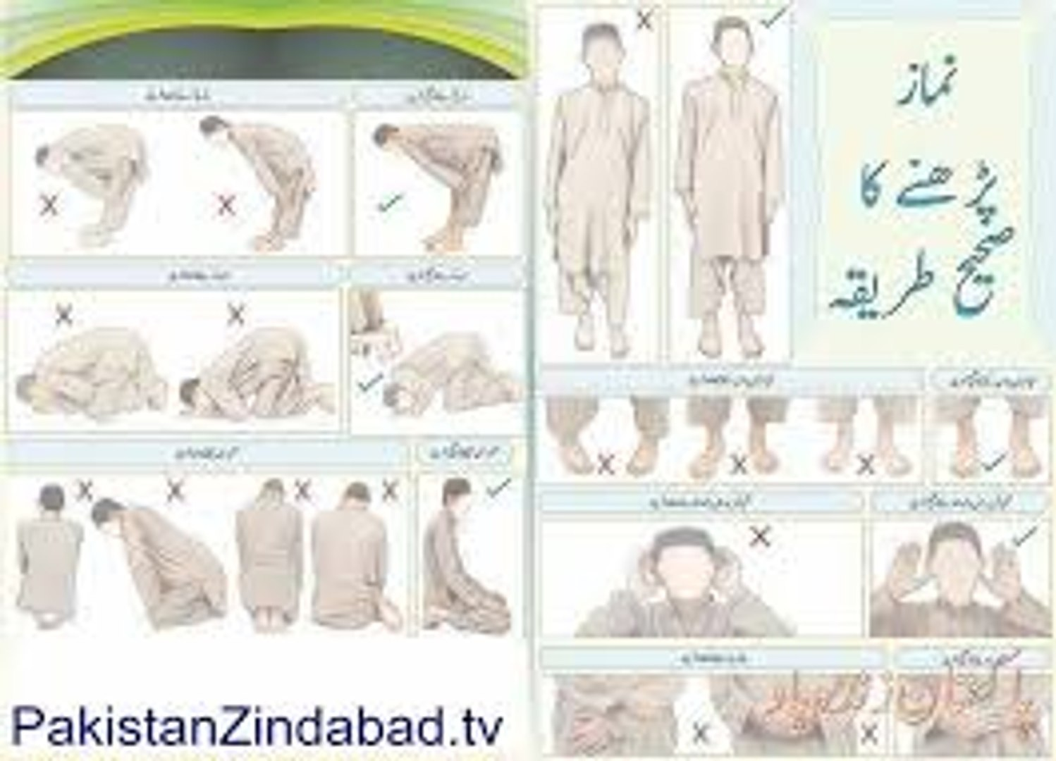 Namaz Ka Tarika- For Male And Female Step By Step Complete Tarika Watch  Listen