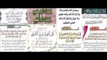 AL QURAN SURAT ANSR SURAT IKHLAS SURAT FALAQ SURAT NAAS ABDUL REHMAN SUDAIS