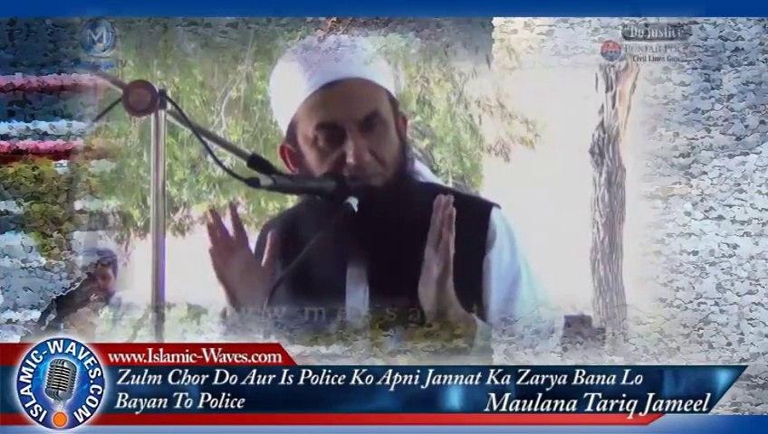 Maulana Tariq Jameel Emotional Naseehat To Police - Zulm Chor Do Jannat Bana Lo
