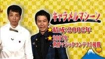 20160811『お笑い演芸館』BS朝日キャラメルマシーン