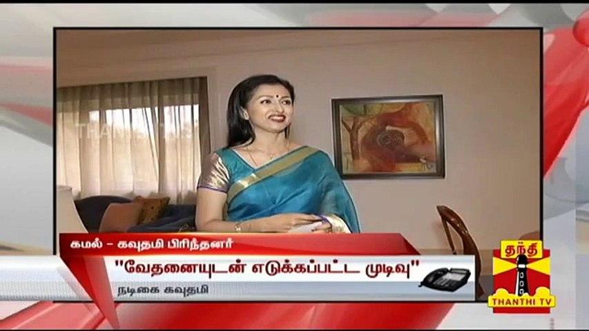 Gautami Interview about Kamal Haasan break up