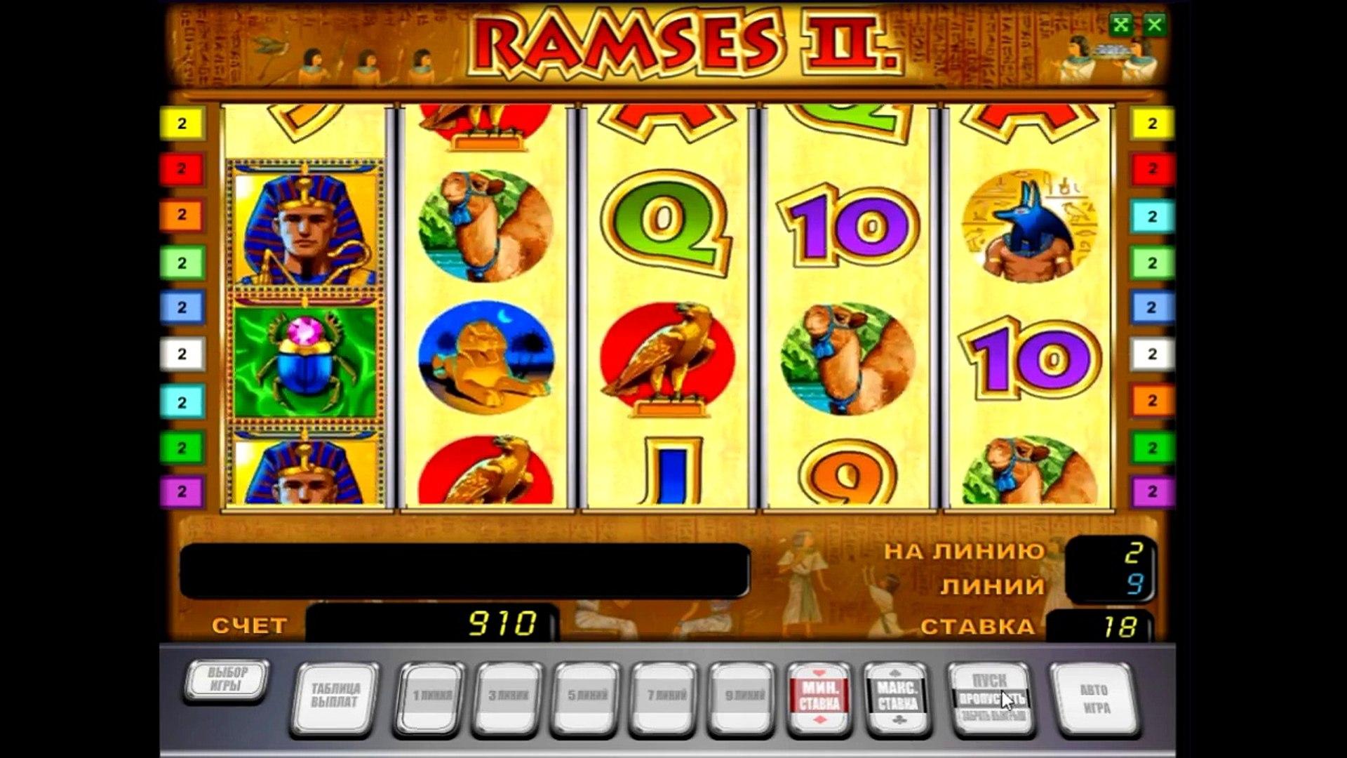 ramses 2 описание игрового автомата