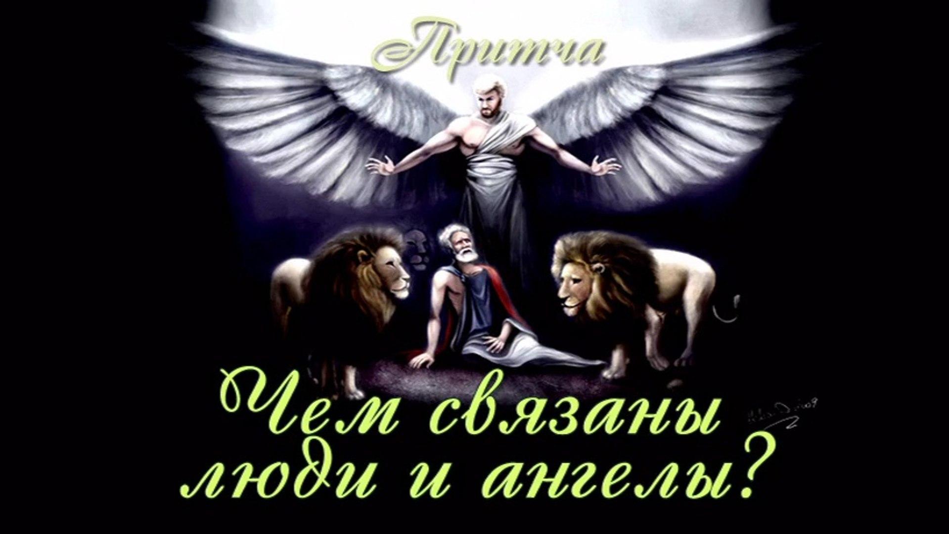 Чем связаны люди и ангелы? (лучшие видео притчи )