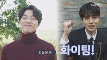 [메이킹](5인5색) 공유.이동욱.김고은.유인나.육성재  첫 촬영 현장!