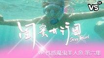 《閨蜜女行團》 VR第六集  不如下世一齊做美人魚?(就算你唔識游水)