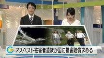 岐阜・ニチアス アスベスト被害者遺族が提訴 2016年09月15日
