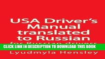 Read Now USA Driver s Manual Translated to Russian: American Driver s  Handbook translated to